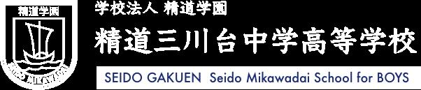 学校法人 精道学園 精道三川台中学高等学校
