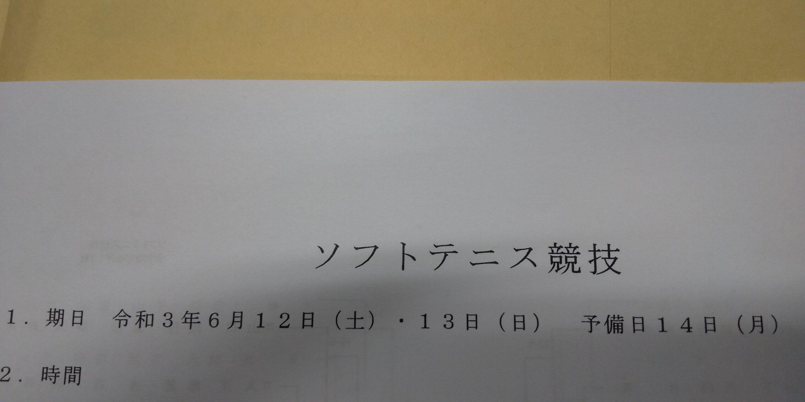 長崎市中総体ソフトテニス競技 雨天延期